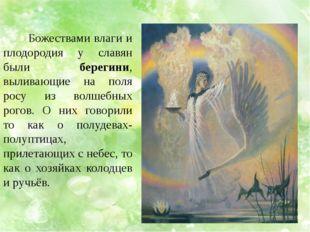 Божествами влаги и плодородия у славян были берегини, выливающие на поля рос