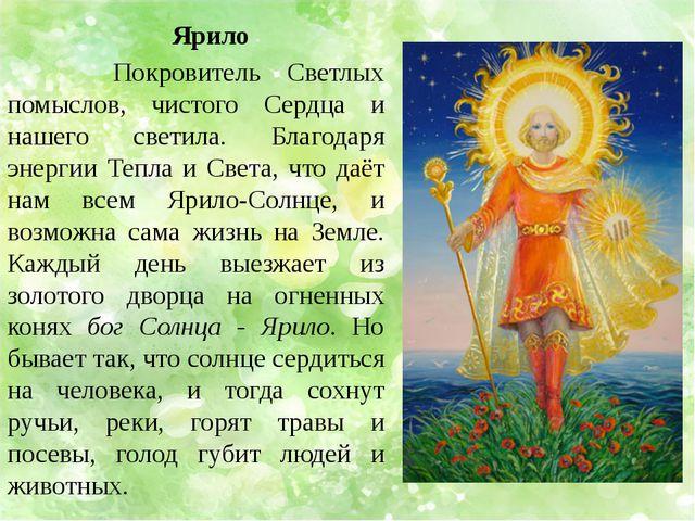 Ярило Покровитель Светлых помыслов, чистого Сердца и нашего светила. Благода...