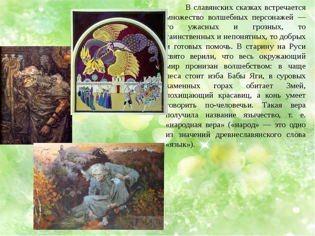 В славянских сказках встречается множество волшебных персонажей — то ужасных...