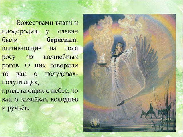 Божествами влаги и плодородия у славян были берегини, выливающие на поля рос...