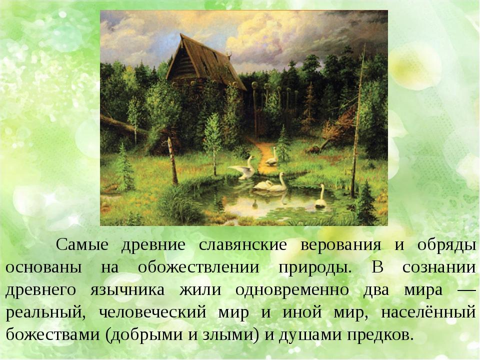 Самые древние славянские верования и обряды основаны на обожествлении природ...