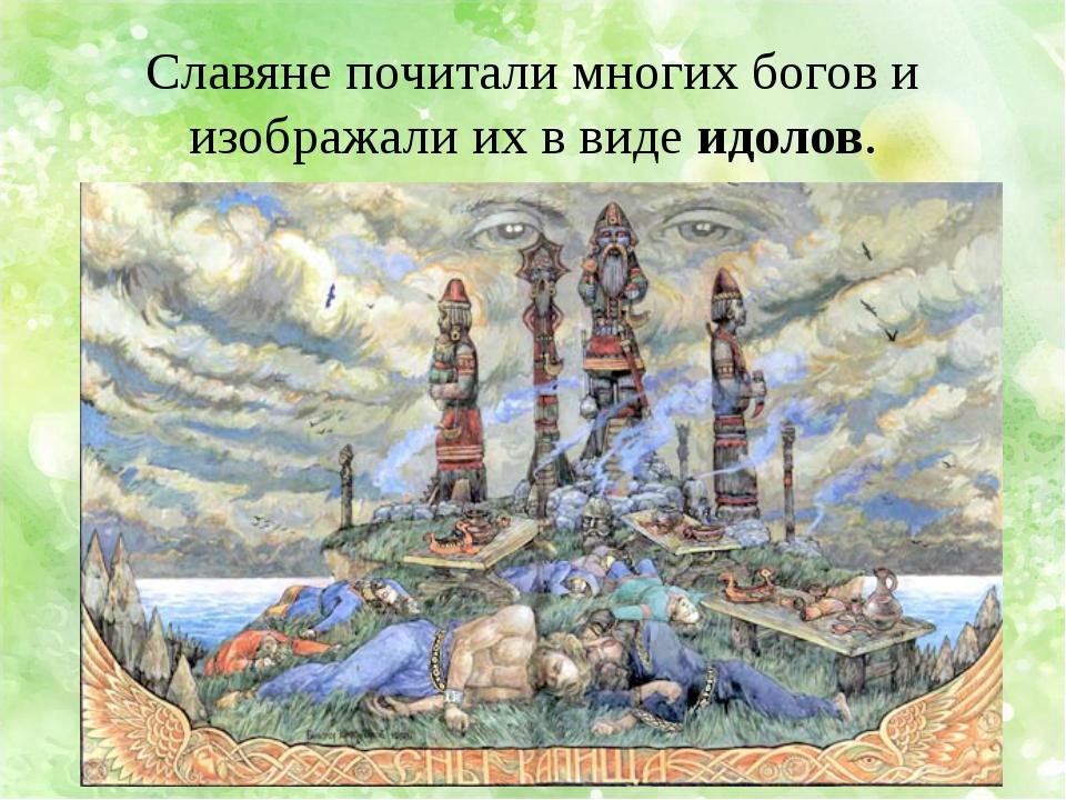 Славяне почитали многих богов и изображали их в виде идолов.