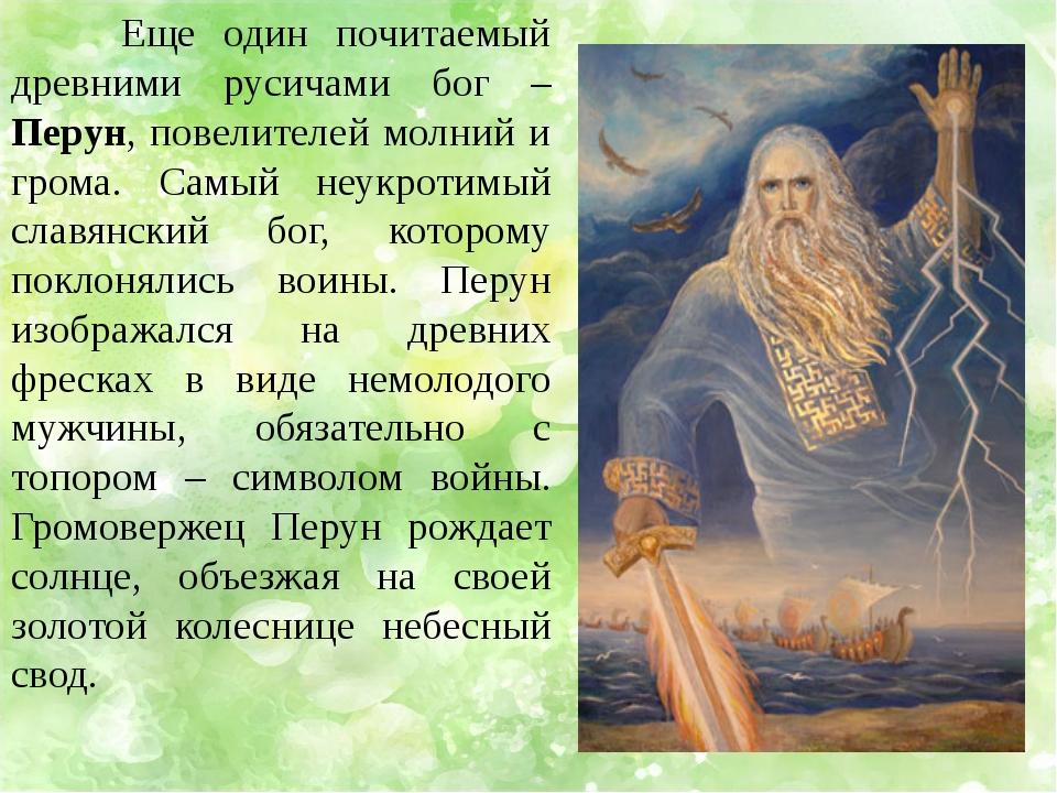 Еще один почитаемый древними русичами бог – Перун, повелителей молний и гром...