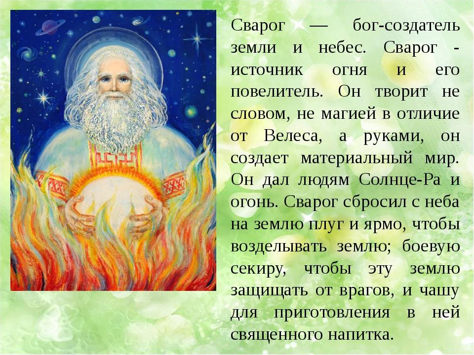 Сварог — бог-создатель земли и небес. Сварог - источник огня и его повелитель...