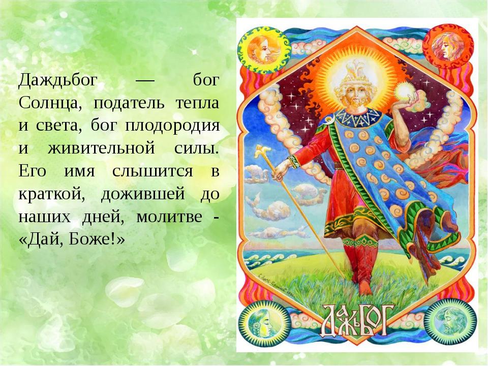 Даждьбог — бог Солнца, податель тепла и света, бог плодородия и живительной с...