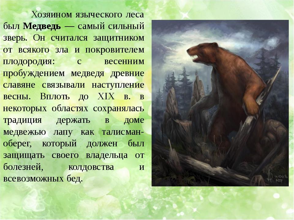 Хозяином языческого леса был Медведь — самый сильный зверь. Он считался защи...