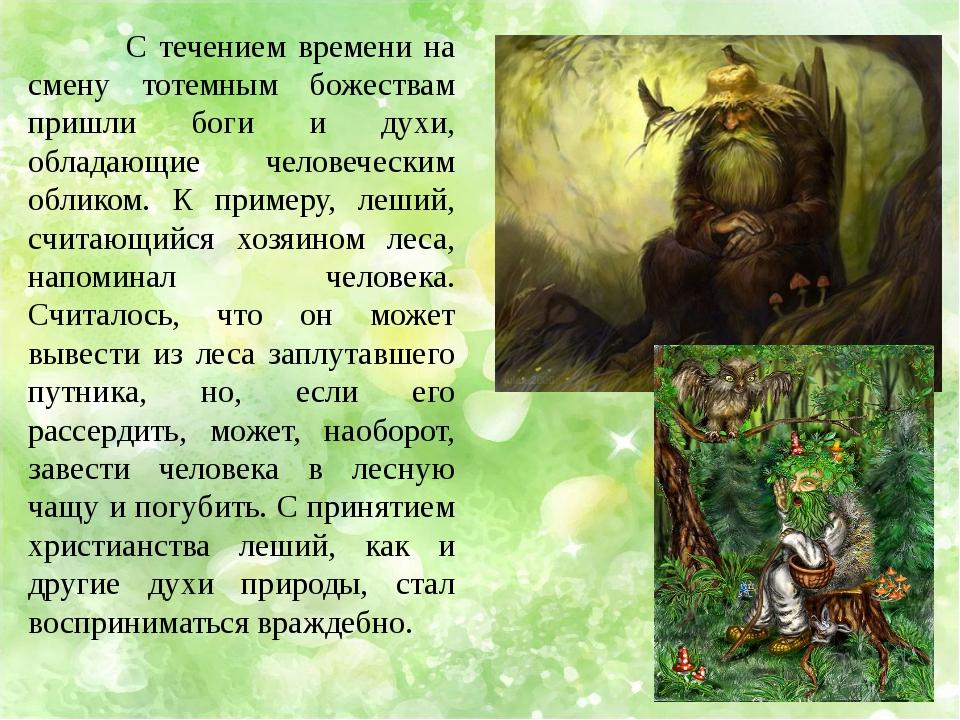 С течением времени на смену тотемным божествам пришли боги и духи, обладающи...