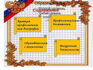Образование : высшее, в 1990 году окончила Лесосибирский государственный пед
