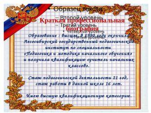 Общие сведения: Работаю в рамках образовательной системы Л.В. Занкова. Провож