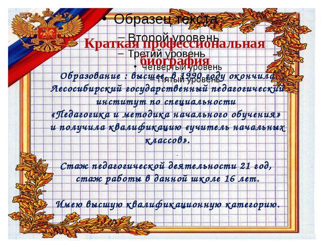 Общие сведения: Работаю в рамках образовательной системы Л.В. Занкова. Провож...