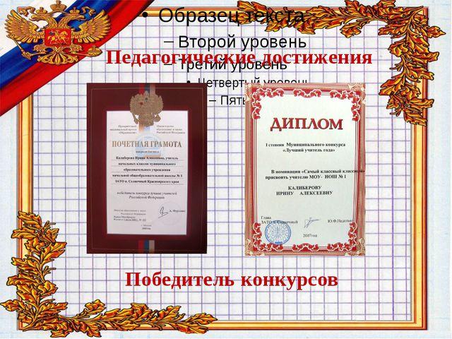 Координатор и куратор Всероссийских и Международных конкурсов и олимпиад