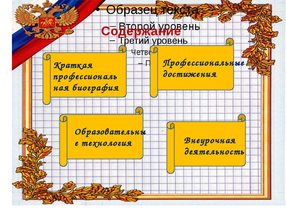 Образование : высшее, в 1990 году окончила Лесосибирский государственный пед...