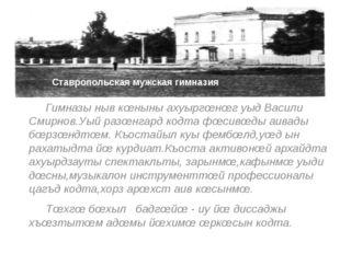 Ставропольская мужская гимназия Гимназы ныв кœныны ахуыргœнœг уыд Васили Сми