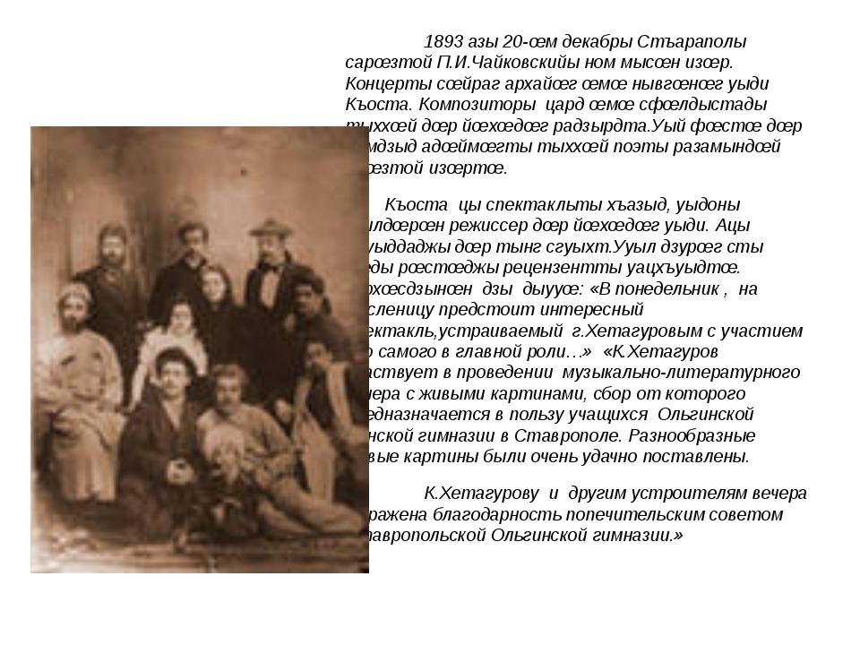 1893 азы 20-œм декабры Стъараполы сарœзтой П.И.Чайковскийы ном мысœн изœр....