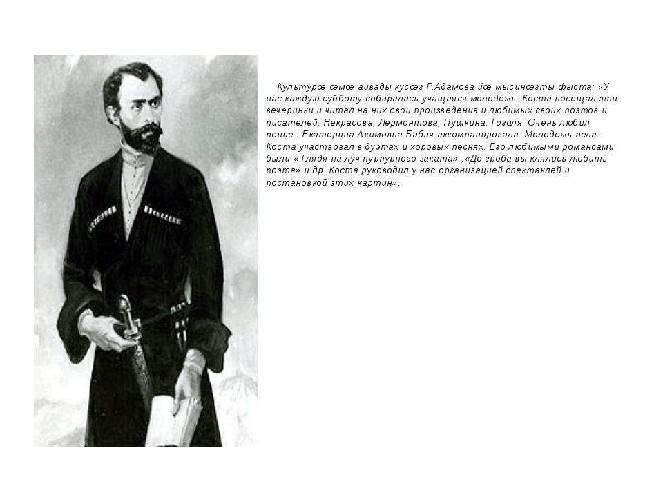 Культурœ œмœ аивады кусœг Р.Адамова йœ мысинœгты фыста: «У нас каждую субб...