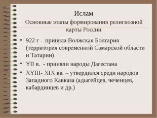 Ислам Основные этапы формирования религиозной карты России 922 г . приняла В