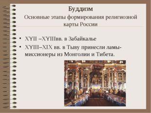 Буддизм Основные этапы формирования религиозной карты России ХYII –ХYIIIвв. в
