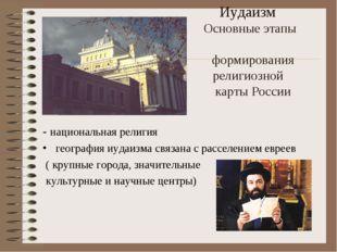 Иудаизм Основные этапы формирования религиозной карты России - национальная