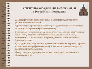 Религиозные объединения и организации в Российской Федерации 2. Специфические