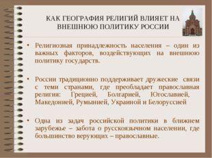 КАК ГЕОГРАФИЯ РЕЛИГИЙ ВЛИЯЕТ НА ВНЕШНЮЮ ПОЛИТИКУ РОССИИ Религиозная принадлеж