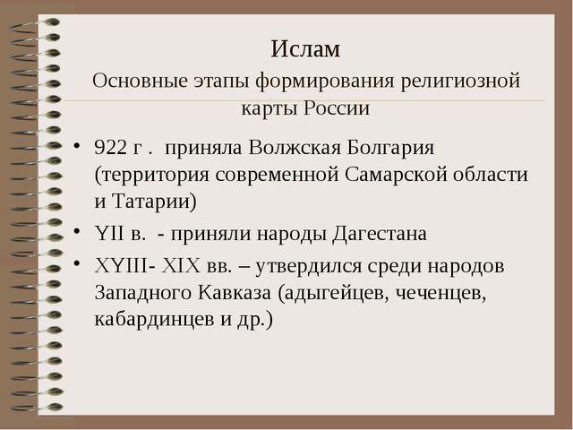 Ислам Основные этапы формирования религиозной карты России 922 г . приняла В...