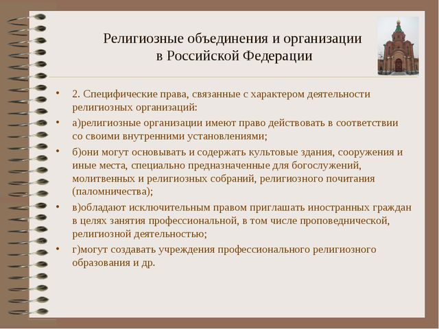 Религиозные объединения и организации в Российской Федерации 2. Специфические...