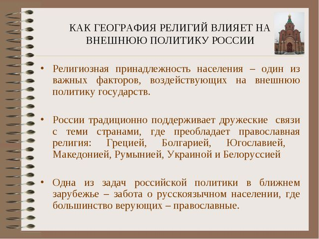 КАК ГЕОГРАФИЯ РЕЛИГИЙ ВЛИЯЕТ НА ВНЕШНЮЮ ПОЛИТИКУ РОССИИ Религиозная принадлеж...