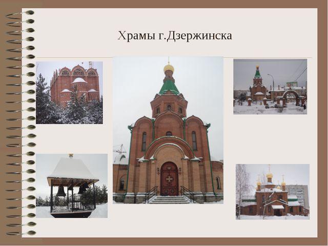 Храмы г.Дзержинска