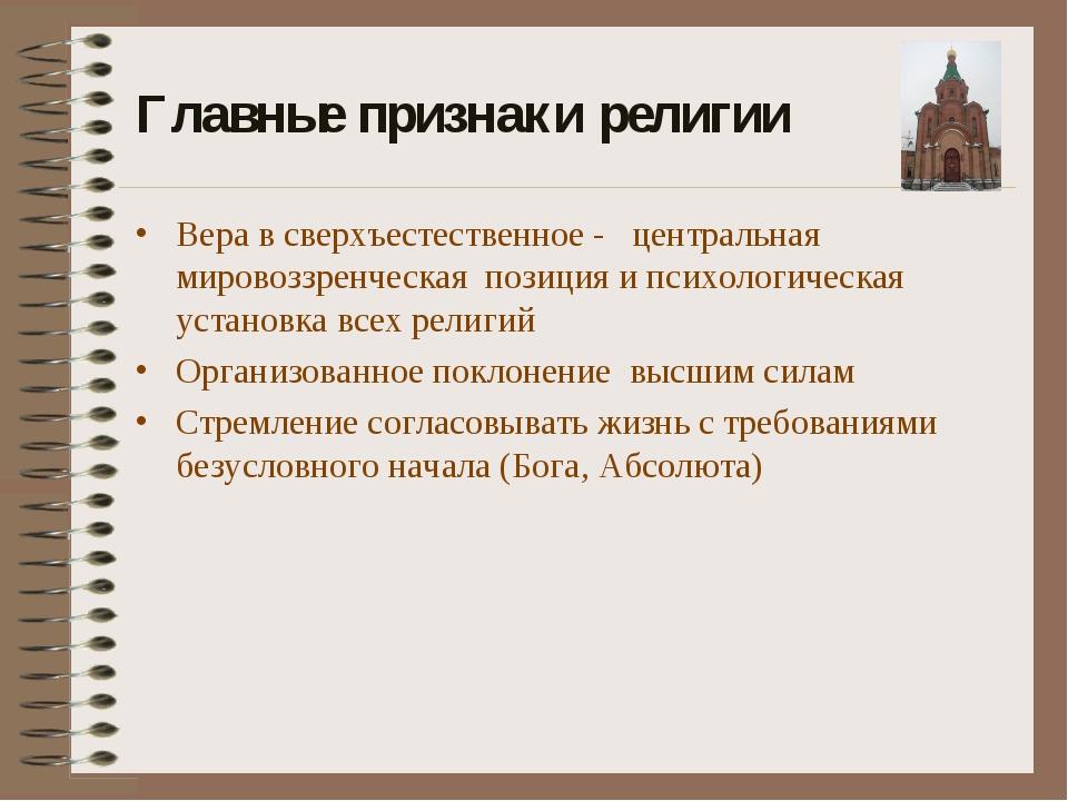 Главные признаки религии Вера в сверхъестественное - центральная мировоззренч...