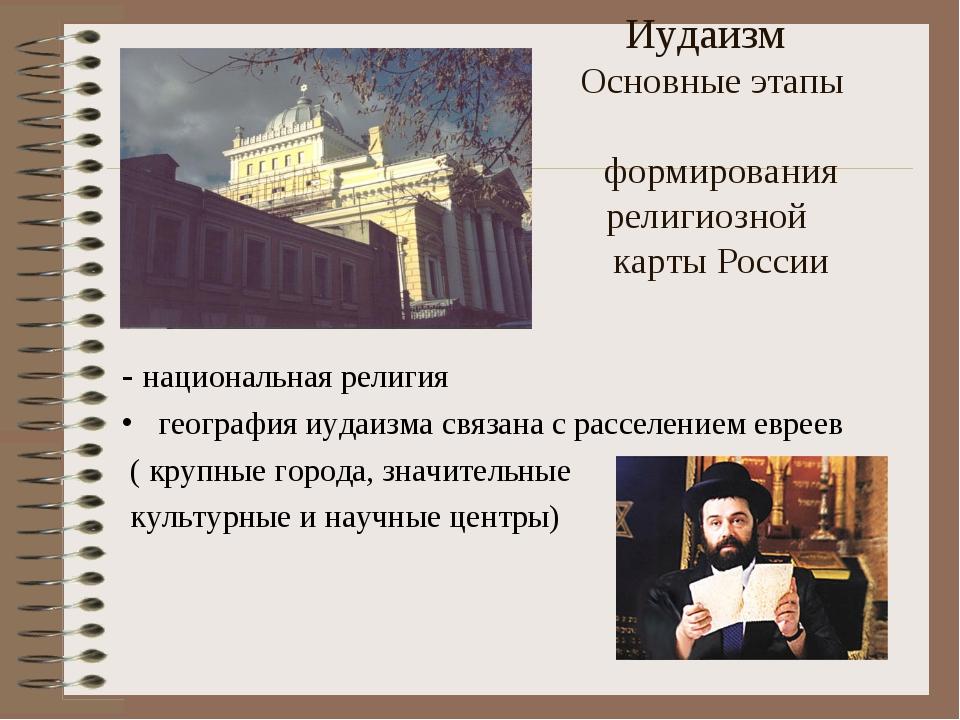 Иудаизм Основные этапы формирования религиозной карты России - национальная...