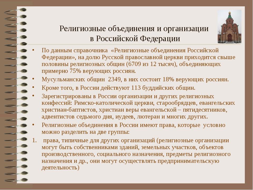 Религиозные объединения и организации в Российской Федерации По данным справ...