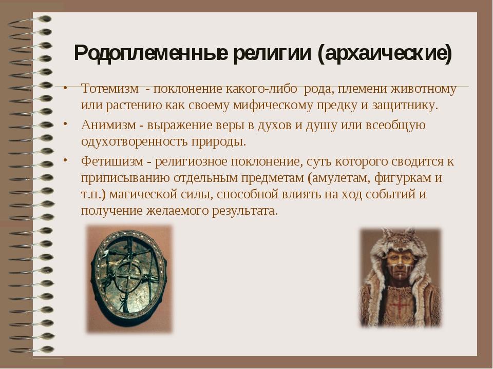 Родоплеменные религии (архаические) Тотемизм - поклонение какого-либо рода, п...