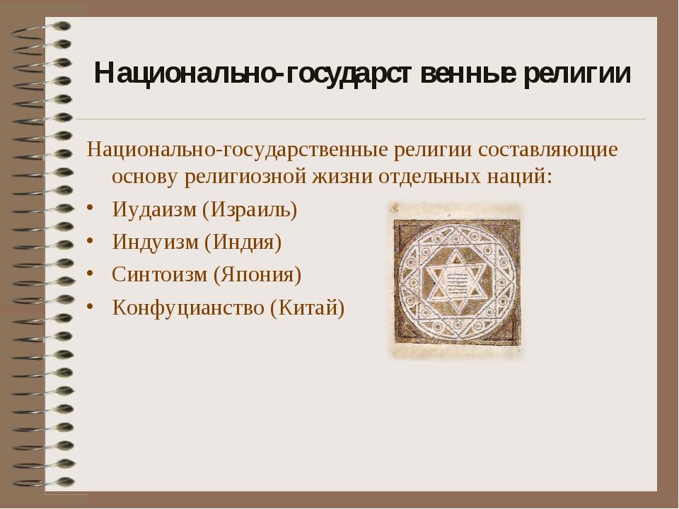 Национально-государственные религии Национально-государственные религии соста...