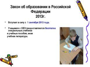 Закон об образовании в Российской Федерации 2013г. Вступает в силу с 1 сентя
