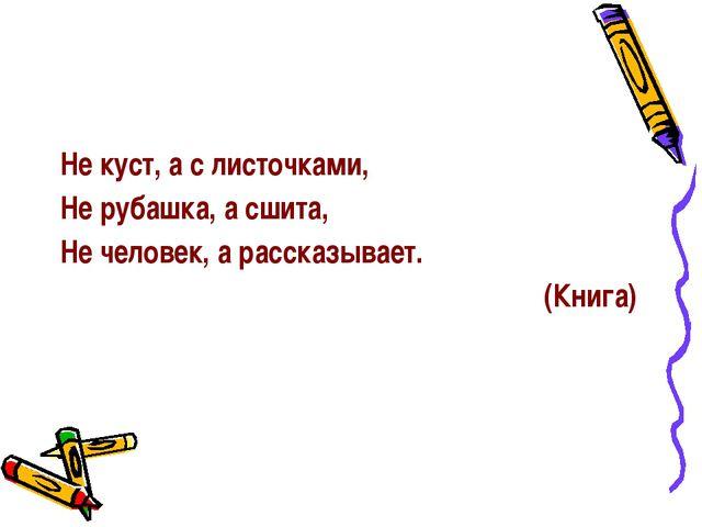 Не куст, а с листочками, Не рубашка, а сшита, Не человек, а рассказывает. (К...