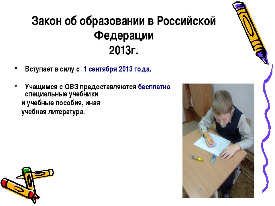 Закон об образовании в Российской Федерации 2013г. Вступает в силу с 1 сентя...