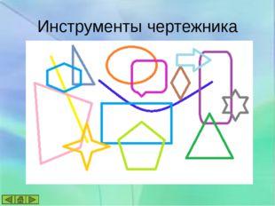 Для ввода графической информации используется: клавиатура мышь сканер графиче