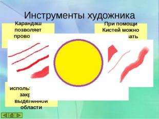 Графический редактор позволяет: Выбирать цвет и толщину линий рисунка; С помо