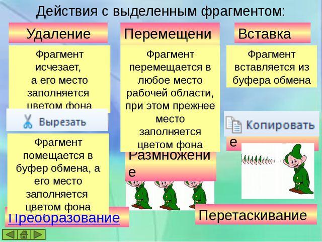 Домашнее задание: § 11, вопросы в конце параграфа