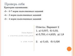 Проверь себя Критерии оценивания: «5» - 6-7 верно выполненных заданий «4» - 5