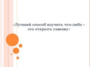 «Лучший способ изучить что-либо – это открыть самому»