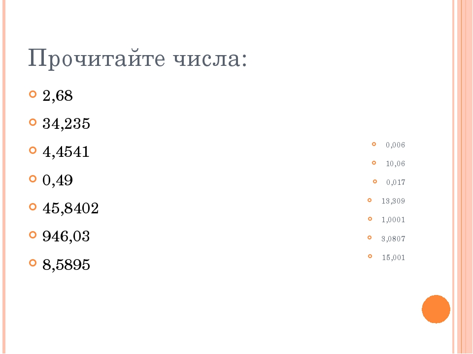 Прочитайте числа: 2,68 34,235 4,4541 0,49 45,8402 946,03 8,5895 0,006 10,06 0...