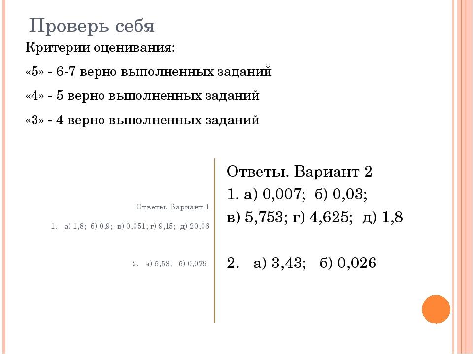 Проверь себя Критерии оценивания: «5» - 6-7 верно выполненных заданий «4» - 5...