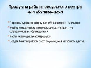 Перечень курсов по выбору для обучающихся 8 – 9 классов; Учебно-методические