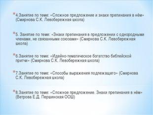 4.Занятие по теме: «Сложное предложение и знаки препинания в нём» (Смирнова С