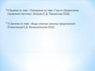 9.Занятие по теме: «Повторение по теме «Глагол»(Закрепление спряжения глагол
