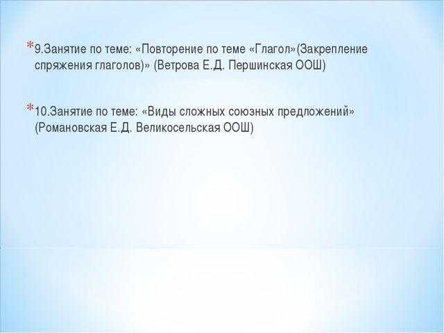 9.Занятие по теме: «Повторение по теме «Глагол»(Закрепление спряжения глагол...