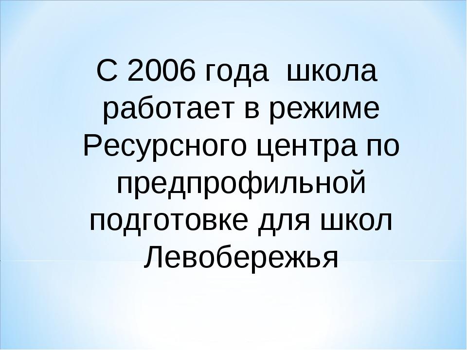 С 2006 года школа работает в режиме Ресурсного центра по предпрофильной подго...