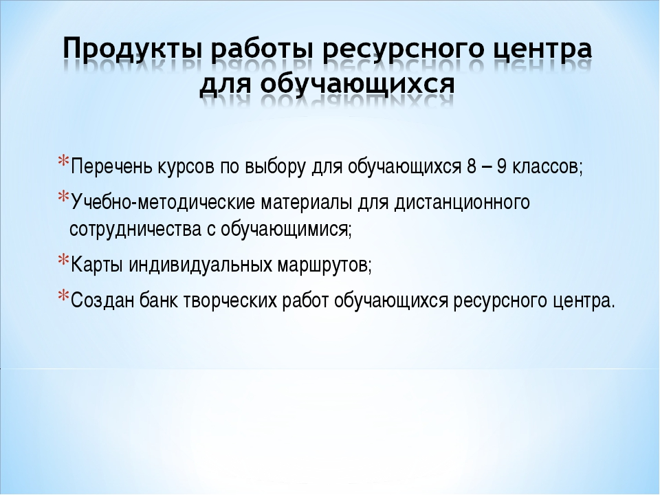 Перечень курсов по выбору для обучающихся 8 – 9 классов; Учебно-методические...