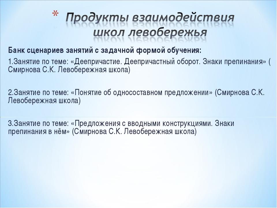 Банк сценариев занятий с задачной формой обучения: 1.Занятие по теме: «Деепри...